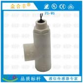 供应水流量开关FS6-2PN 侧装式水流开关金合丰直销流量传感器