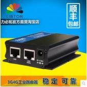 3G/4G工业路由器  T260S