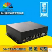 力必拓3G/4G工业路由器、 物联网网关 T270