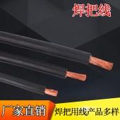 河北电线电缆生产厂家直销YH10-95平方国标铜芯电焊机专用焊把线