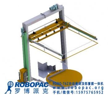 深圳全自动托盘缠绕机惠州拉伸薄膜捆膜机广东托盘自动缠绕包装机
