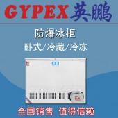 上海卧式防爆冰箱供应