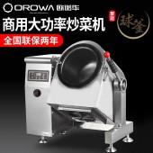 欧诺华大型商用炒菜机全自动智能炒菜机器人炒饭机炒龙虾机炒菜锅