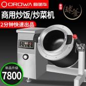 欧诺华大型商用炒菜机炒饭机电磁滚筒炒菜锅全自动智能炒菜机器人