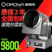 欧诺华大型商用炒菜机全自动智能炒菜机器人炒饭机电磁滚筒炒菜锅