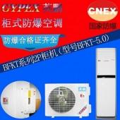 沧州工业防爆空调价格