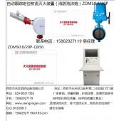 【强盾泡沫水两用炮】西安临潼厂家生产ZDMSP自动消防泡沫炮