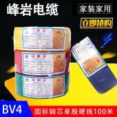 4平方电线河北电线电缆生产厂家直销bv铜芯家装家用布电线