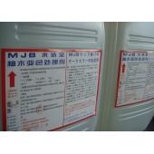 木洁宝MJB-TS型柚木变色处理剂 柚木变色消除剂