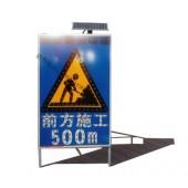 丽江太阳能前方施工标志牌 led交通设施