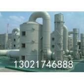 浅析酸碱有机废气处理设备