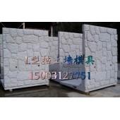 南岸山体景观挡土墙模具插板式围墙模具制造厂家河北京伟模具