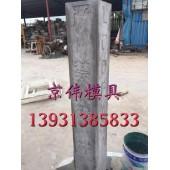 彭阳警示标志着模具铁路里程碑模具道路界碑模具制造厂家