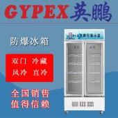 防爆冷藏冰柜BL-700L,药剂存储防爆冰箱