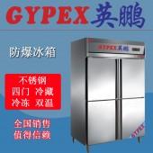 不锈钢防爆冰箱,防爆冰箱BL-800L