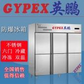 不锈钢防爆冰箱,防爆冰箱BL-1200L