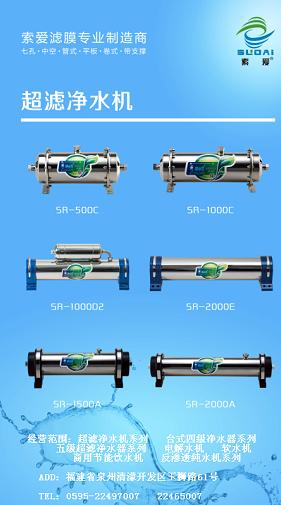 净水器 节能饮水机  软水机 RO机
