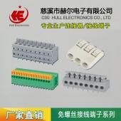 欧式 其他端子系列 螺钉式  栅栏式免螺丝厂家直销快速
