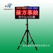 天津便携式led交通显示屏 交通诱导屏厂家包邮