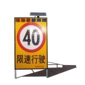公路太阳能施工限速标志牌 led交通标志牌生产厂家