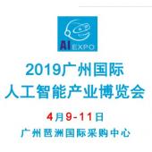 2019广州国际人工智能产业博览会