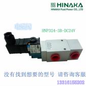 原装台湾HINAKA中日电磁阀(急速)三口二位 HNP324S 3B DC24V