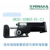 原装台湾 HINAKA中日气动元件 齿轮侧姿缸 HK2C 32M35 FL