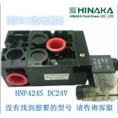 原装台湾HINAKA 中日 打刀缸专用电磁阀HNP424S