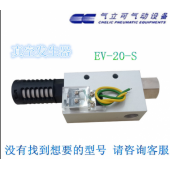 原装CHELIC气立可 真空发生器 EV 20 S EV系列喷嘴直径20mm附开关
