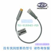 原装 台湾 TPC亚鸿PR0SENSOR 感应器 接近开关 TG1 X12U04E1 P25