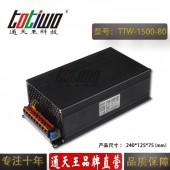 通天王80V1500W18.75A工控设备电机稳压开关电源