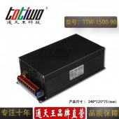 通天王90V1500W16.67A电机稳压直流开关电源大功率