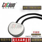通天王12V0.83A10W开关电源半圆形户外防水LED发光字