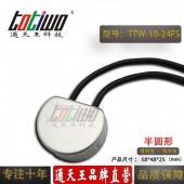 通天王24V0.42A10W半圆形户外防水开关电源广告招牌
