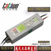 通天王12V0.83A10W户外防水LD开关电源广告模组