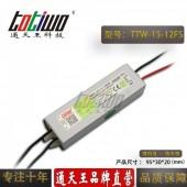 通天王12V1.25A15W开关电源户外防水LED发光字