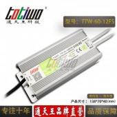 通天王12V5A60W开关电源户外防水LED集中供电