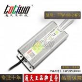 通天王24V2.5A60W开关电源防水LED集中供电IP67