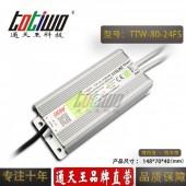 通天王开关电源24V3.33A80W户外防水LED恒压直流