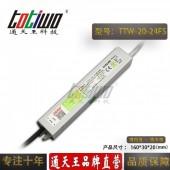 通天王24V0.83A20W户外防水亮化开关电源足功率
