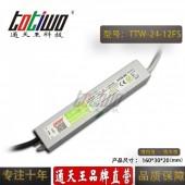 通天王12V2A24W开关电源户外防水稳压直流IP67
