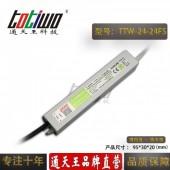 通天王24V1A24W户外防水开关电源足功率直流输出