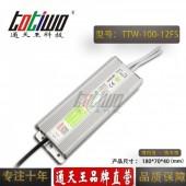 通天王12V8.3A100W开关电源户外防水大功率广告灯箱