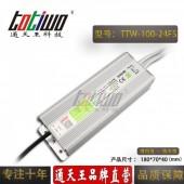 通天王24V4.17A100W开关电源户外防水灯箱灯带足安