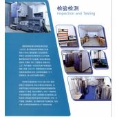 北京仪综所脉冲磁场抗扰度测试试验CNAS检测报告
