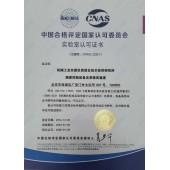 北京办理EN50121-5电磁兼容型式试验检验检测认证服务