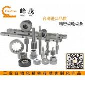 台湾峰茂齿轮齿条加工定做厂家直销精密传动件