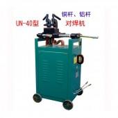 迎喜牌铜杆对焊机,铝杆对焊机,钢筋对焊机