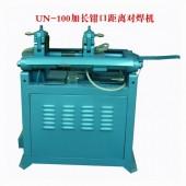 迎喜牌UN-100加长钳口活动行程对焊机,钢筋对焊机