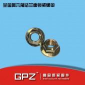 GB6187全金属六角法兰面锁紧螺母 法兰压点锁紧螺母